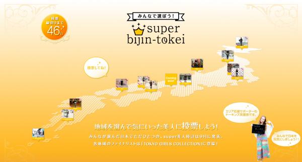 Super bijin-tokeiグランプリのトップページ