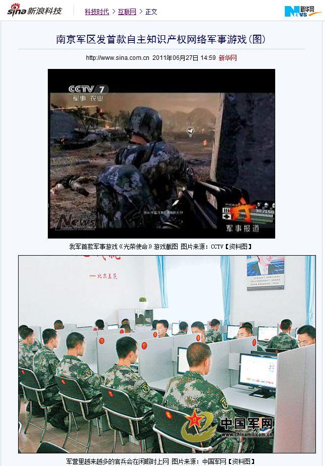 「光栄使命」を紹介する記事と「休憩時にネットを利用する兵士」の写真