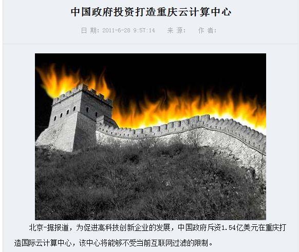 重慶クラウド特区の記事。グレートファイアウォールが描かれている