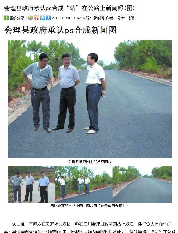 話題となった会理県政府のコラージュ写真