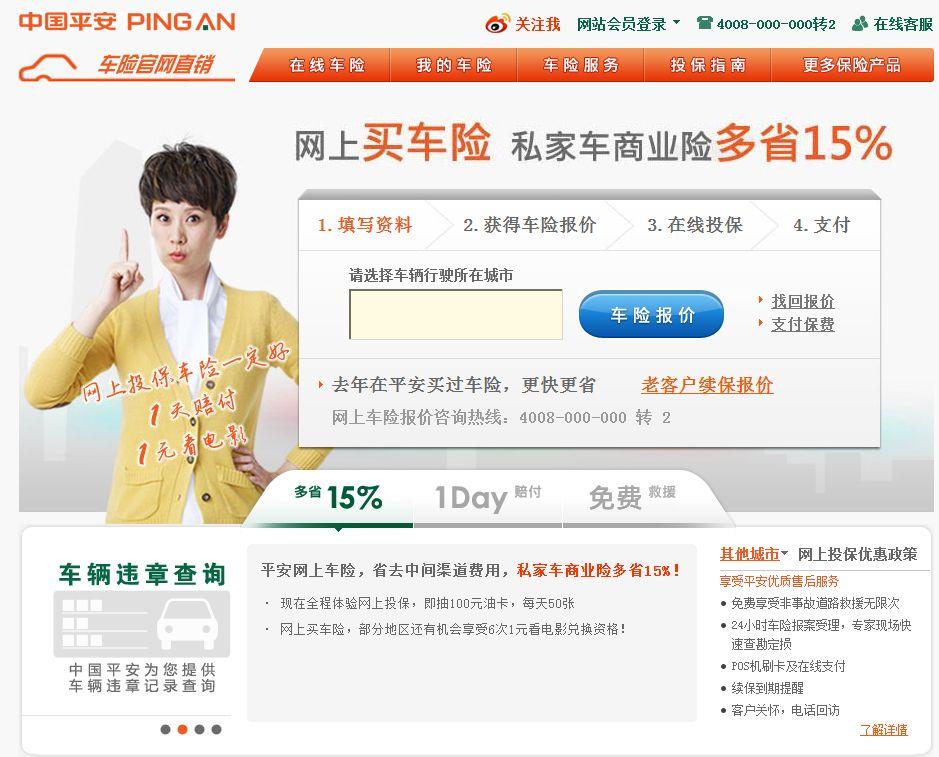 中国平安の自動車保険のページ