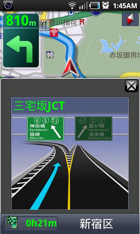 高速道路の分岐標示