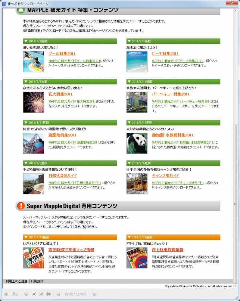 最下部にある「震災時帰宅支援マップ情報」をクリック