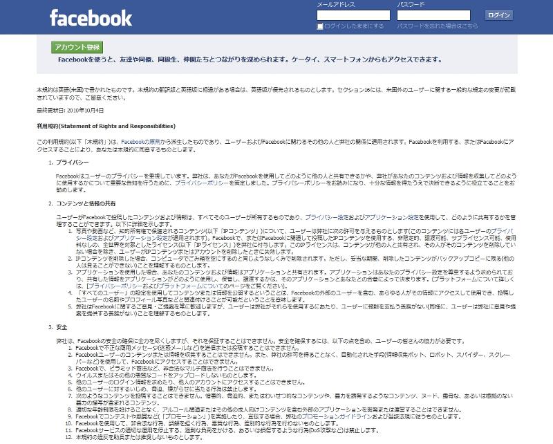 facebookの利用規約