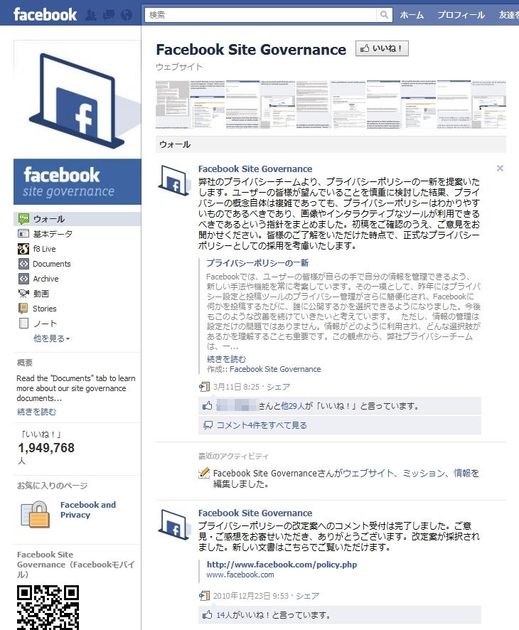 Facebookが規約改訂時に告知するページ「Facebook Site Governance」