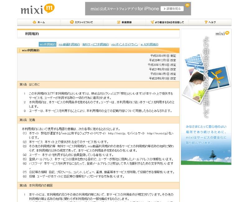 mixiの利用規約