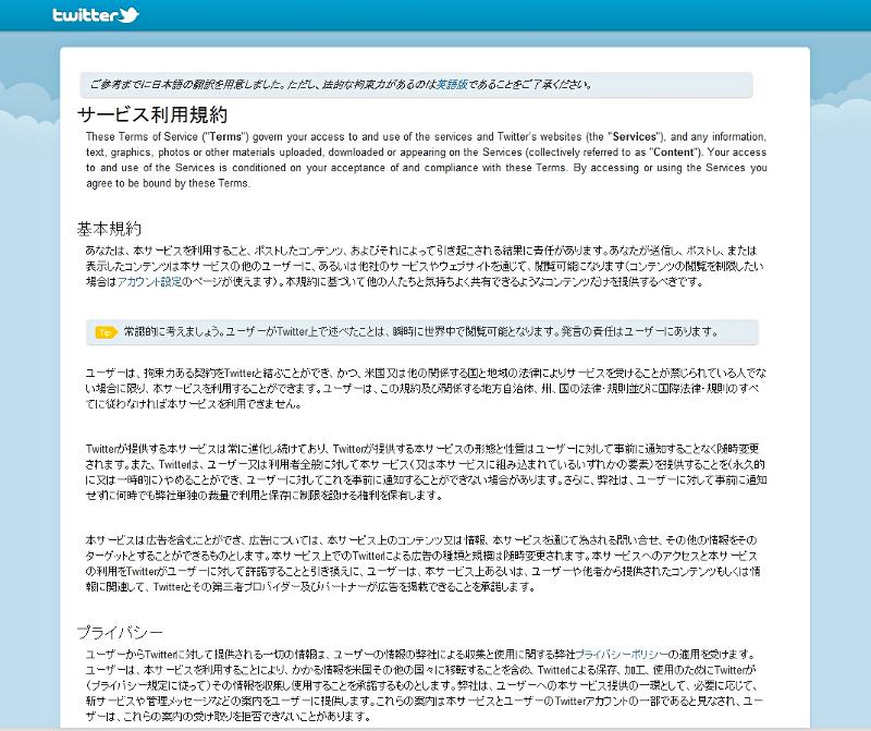 Twitterの利用規約。「法的な拘束力があるのは英語版であることをご了承下さい」と書かれている