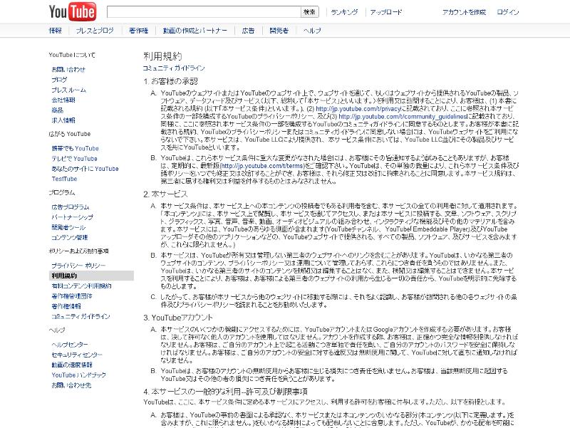 YouTubeの利用規約