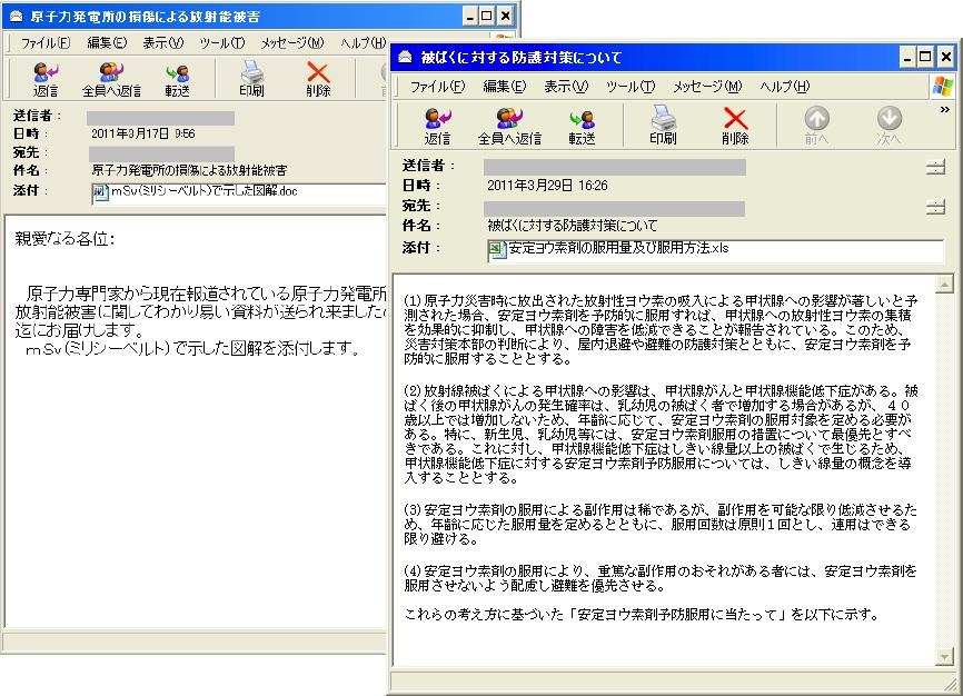 東日本大震災に便乗した標的型メール攻撃の例