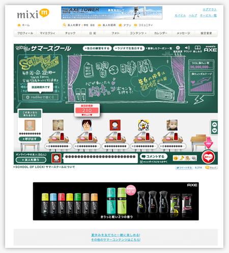 「SCHOOL OF LOCK! サマースクール~夏恋男塾 presented by AXE」の特設サイト