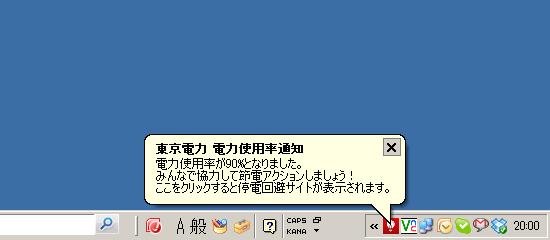 ひっ迫通知画面(Windows版)