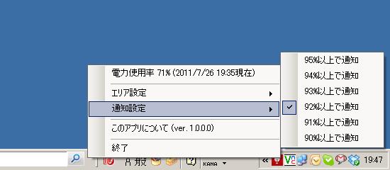 電力使用率の設定画面(Windows版)