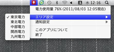 電力会社の設定画面(Mac版)