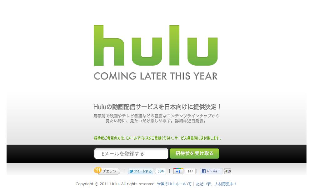 Hulu日本語版準備サイト