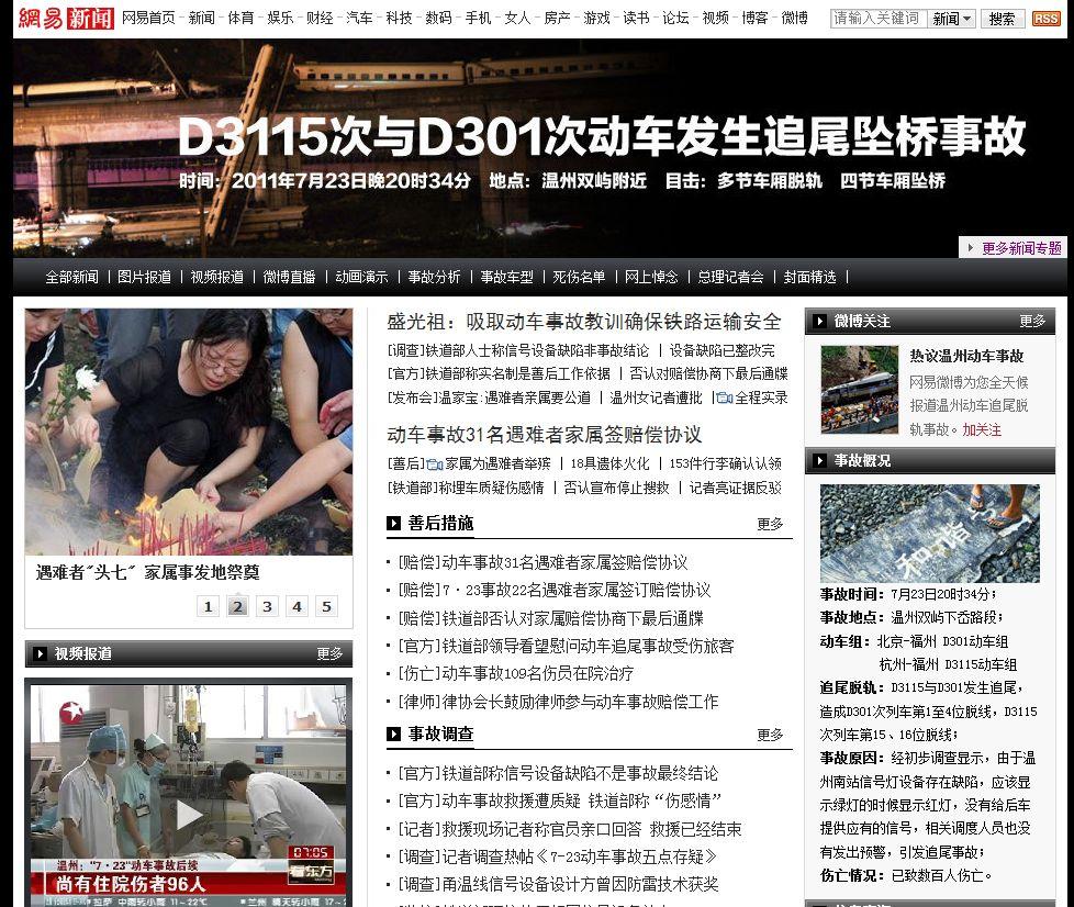 中国高速鉄道事故を報じる特集コンテンツ