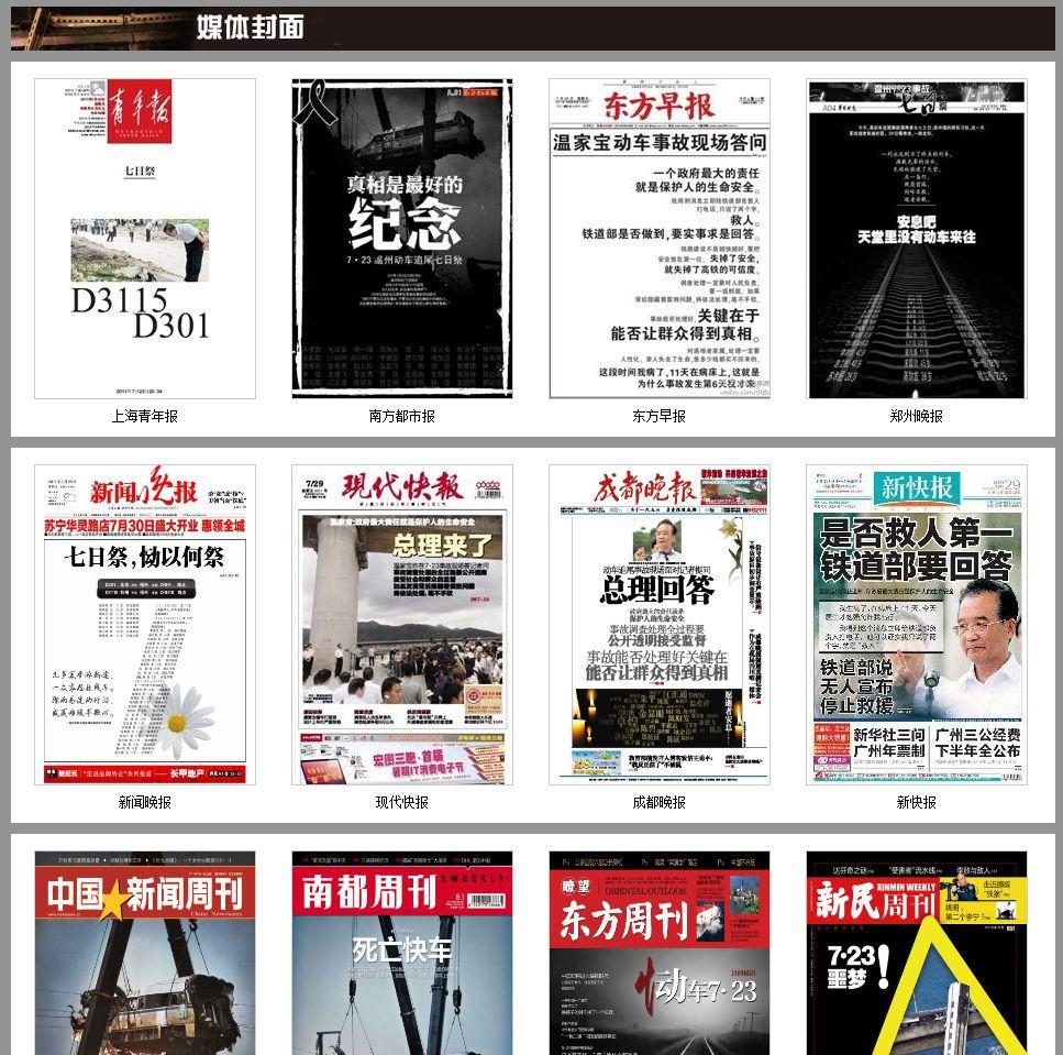 紙メディアも中国高速鉄道事故を大きく取り上げた