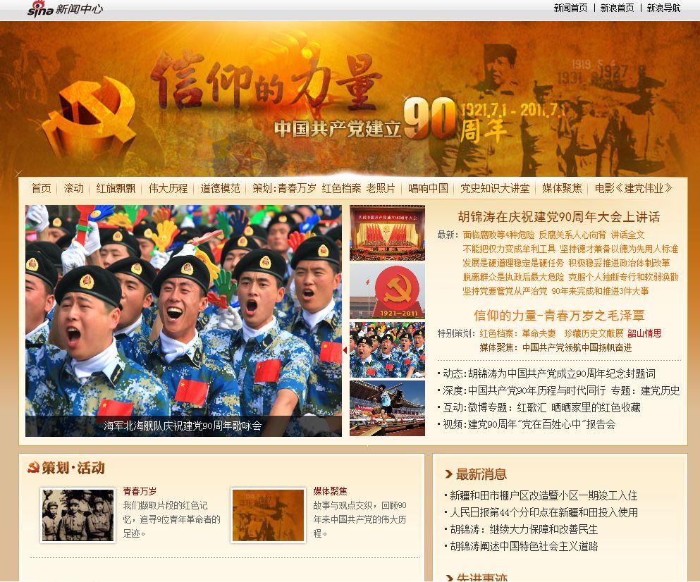共産党建党90周年の特集コンテンツ