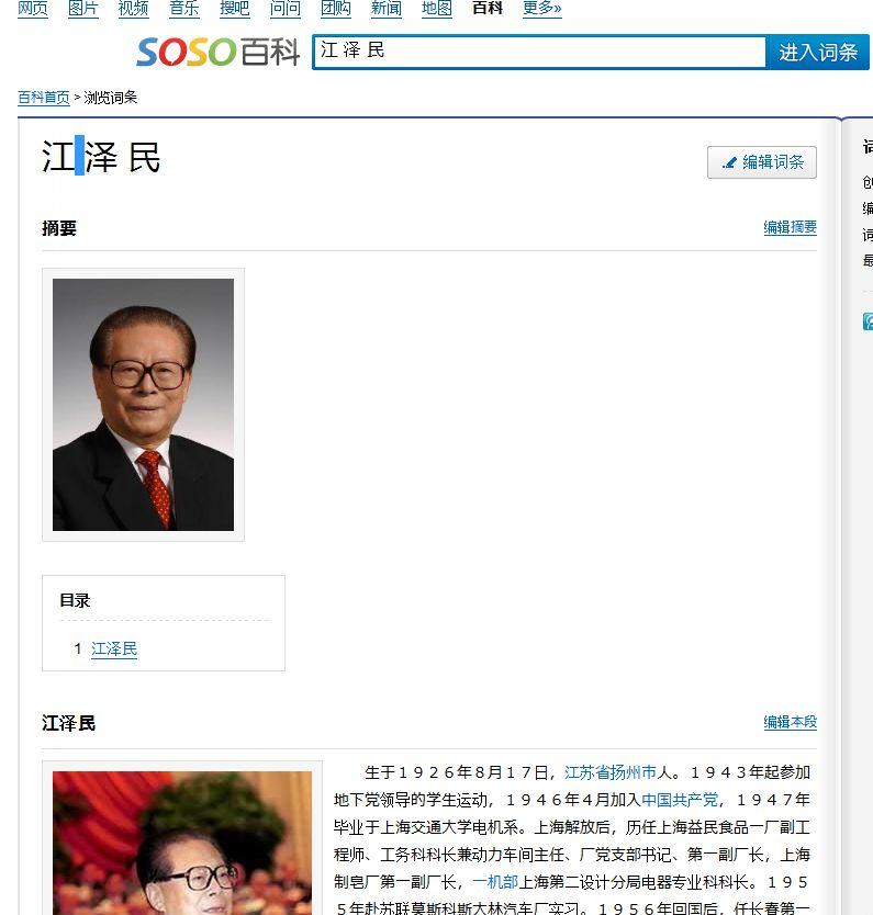 江沢民の文字が消されるので、消されないようわざわざ1文字あけて書くユーザー