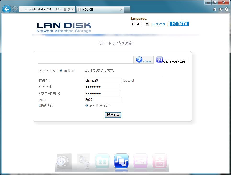 リモートリンク2の設定画面。接続名とパスワードを入力するだけで設定できるようになった。UPnPでの設定も問題なく可能だった