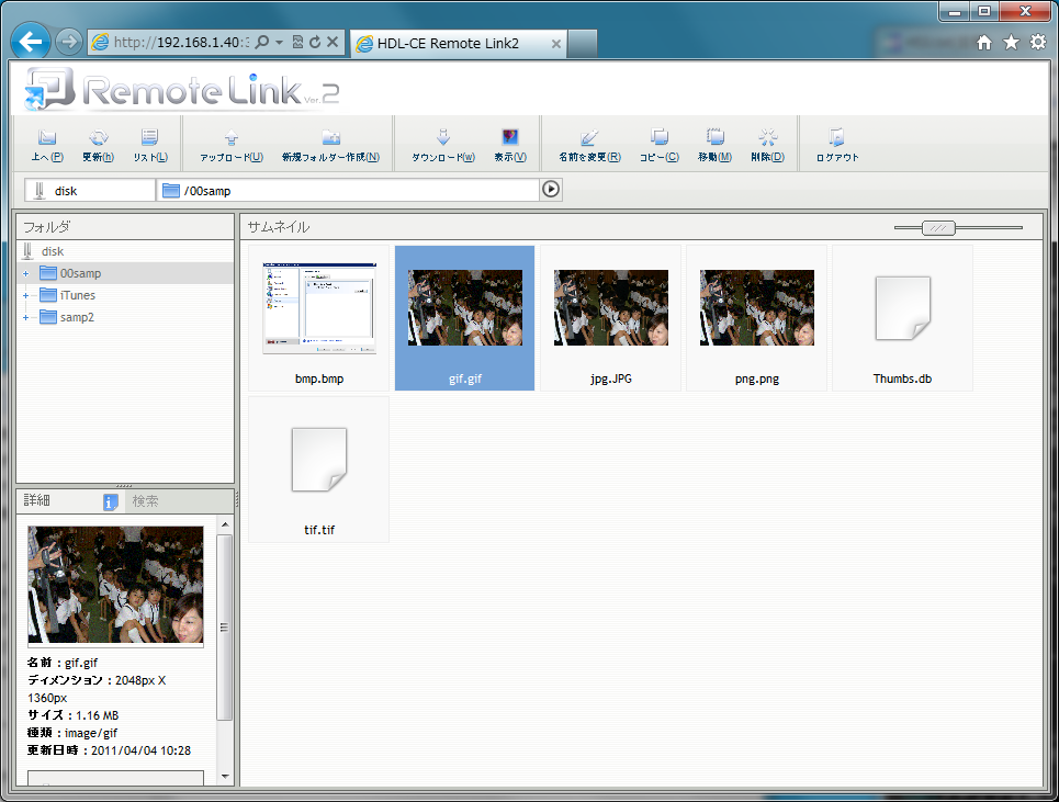 PC向けのユーザーインターフェイスも改良され、サムネイル表示などが可能になった