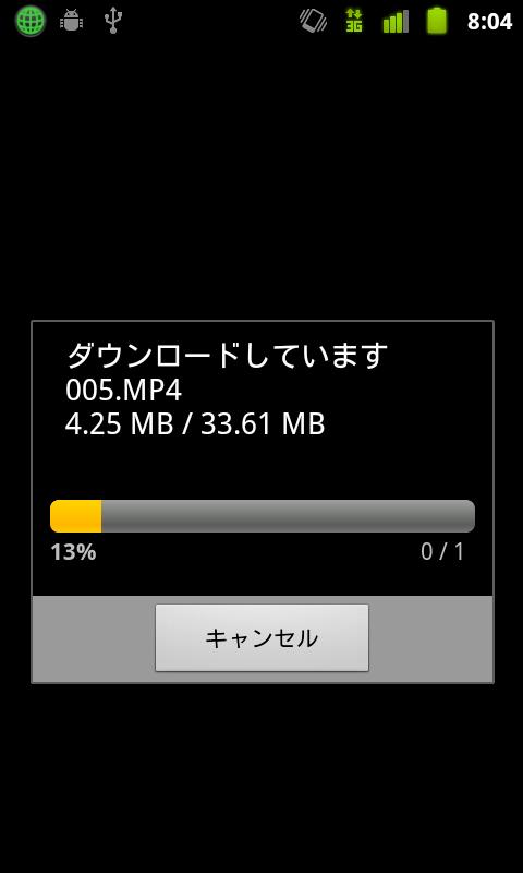 3G回線では大きなサイズのファイルの再生には時間がかかる場合もある