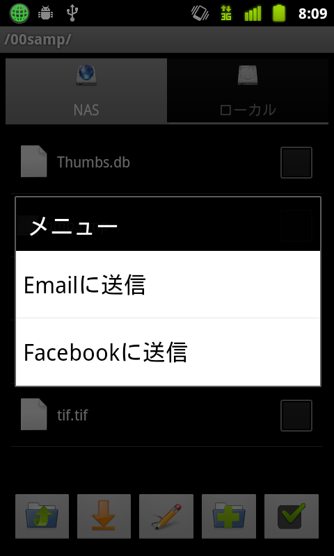 Facebookへのアップロードにも対応。アップロードした写真は「Remote Link 2 for CE Photos」というアルバムに保存され、承認すると公開される