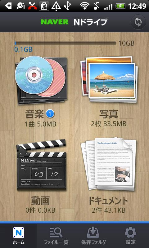 アプリトップ画面。UIも刷新したという