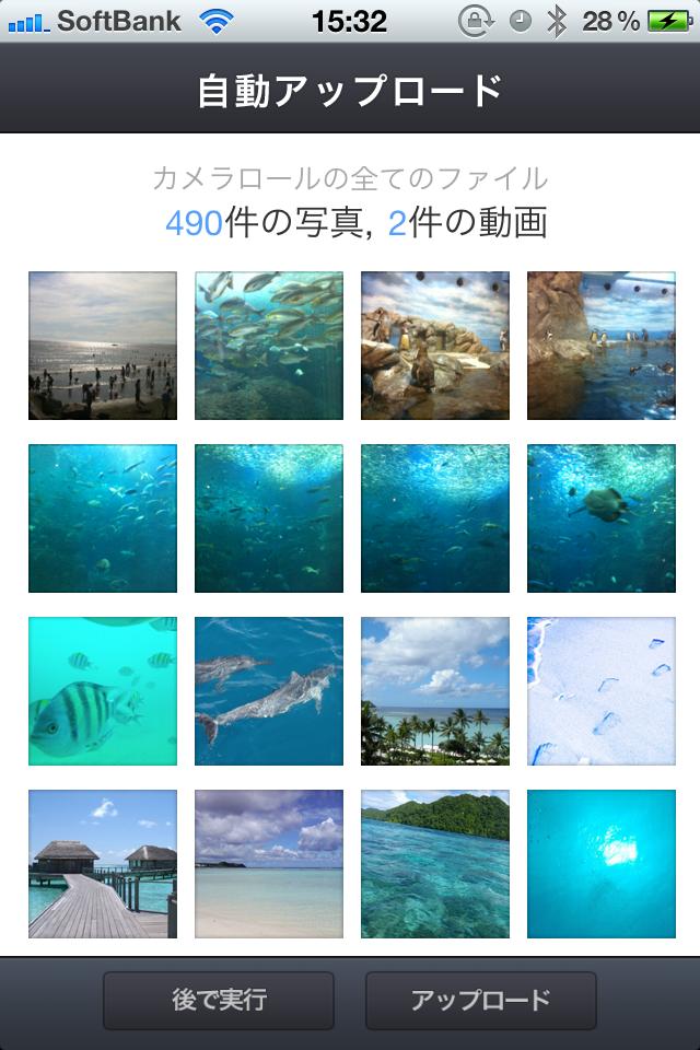 画像の自動アップロード機能