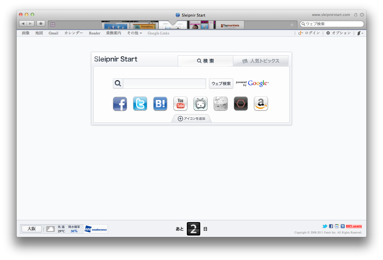 「Sleipnir for Mac」β版