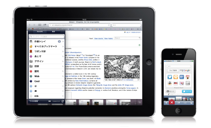 「Sleipnir Mobile for iPhone/iPad 1.4」