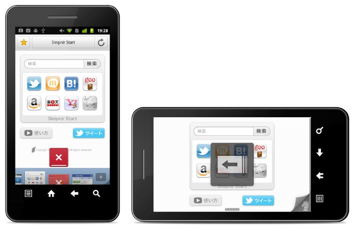 「Sleipnir Mobile for Android β版」