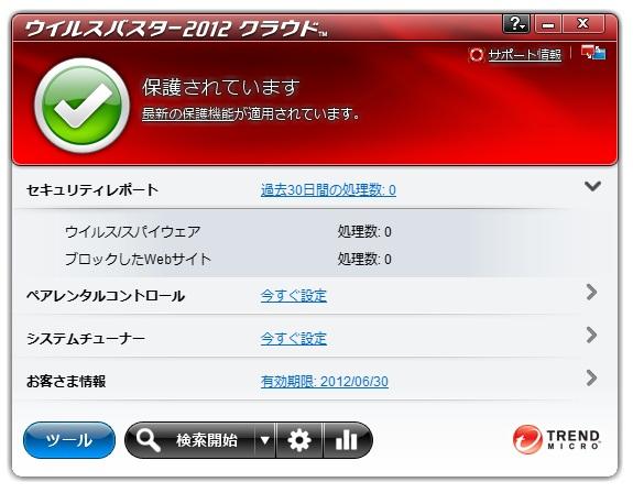 「ウイルスバスター2012 クラウド」の画面