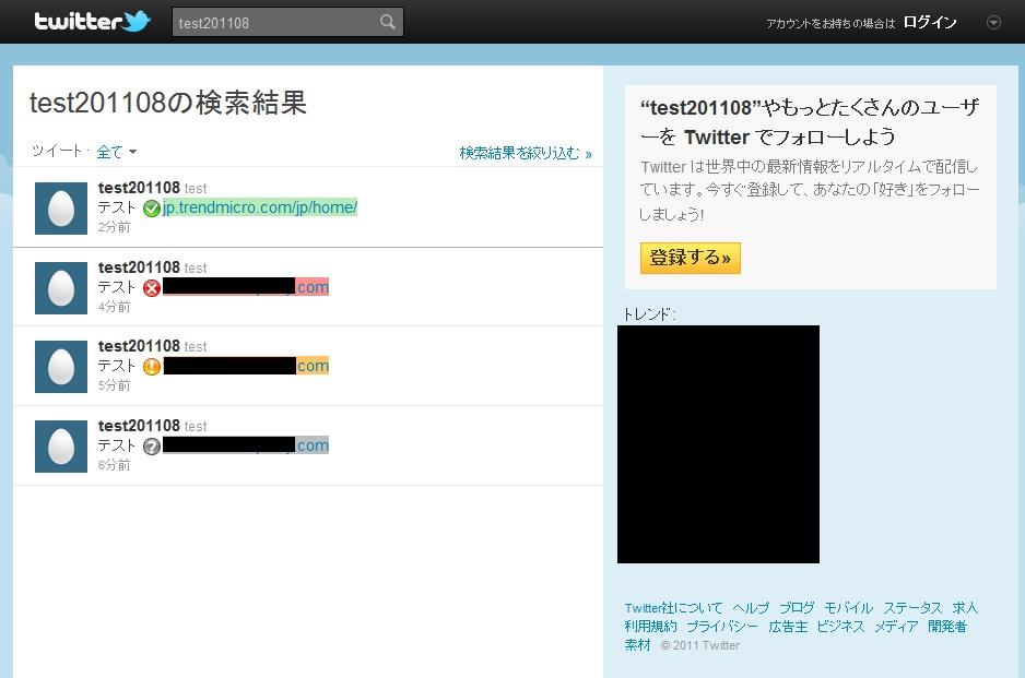 Twitterなどに書きこまれたURLの安全性を評価する「SNSプロテクション」