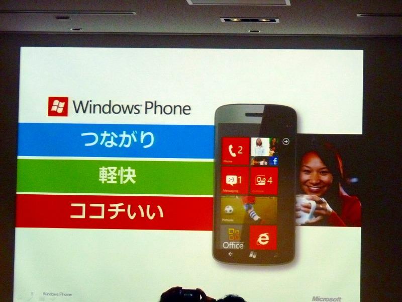 WindowsPhone7.5の三つの特徴
