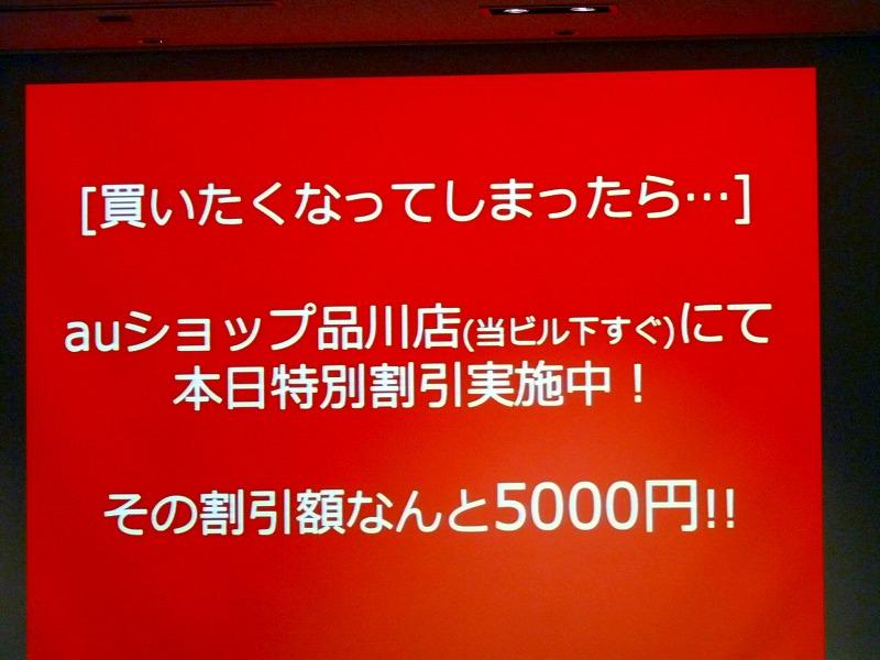 日本マイクロソフトの近隣のauショップでの特典販売
