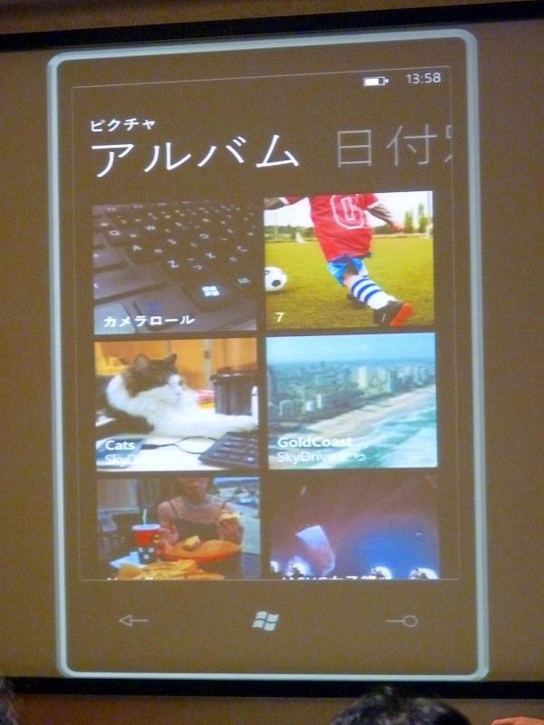 SkyDriveに写真をアップロードすることで、「クラウドであることを意識することなく、写真をパソコン、IS12Tとで共有できる」