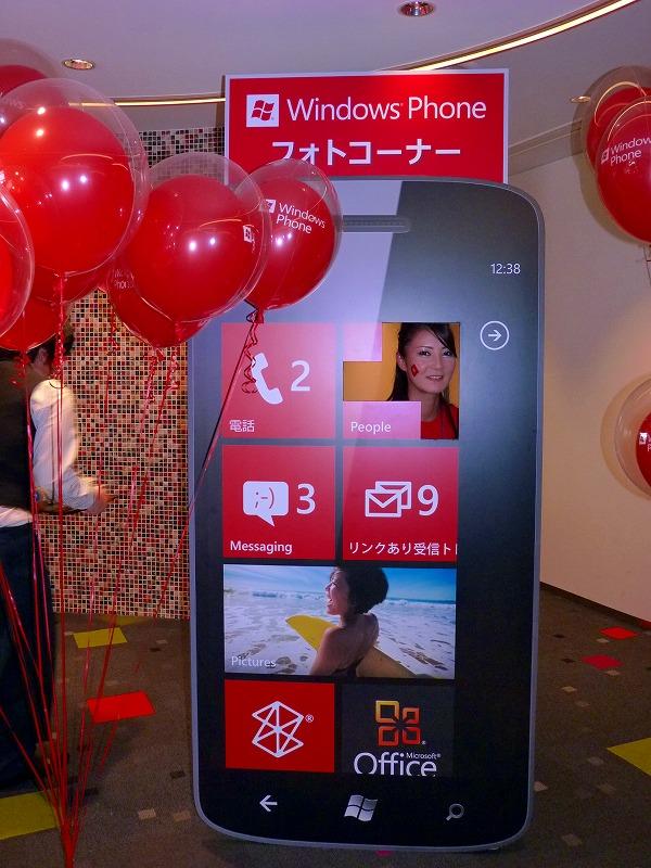 WindowsPhoneフォトコーナーには、特製顔出し看板も用意された