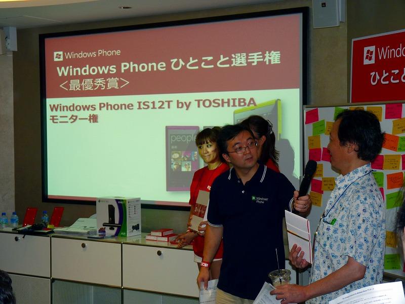 WindowsPhone7.5を見て感じたファーストインプレッションを言葉にした「ひとこと選手権」で最優秀賞に選ばれた「じわっとくる」を書いた男性への賞品はIS12Tのモニター件をプレゼント