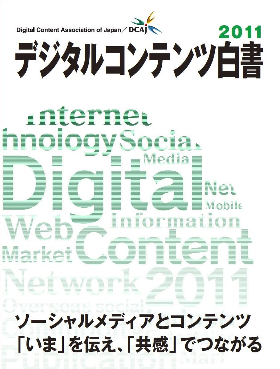 「デジタルコンテンツ白書2011」表紙