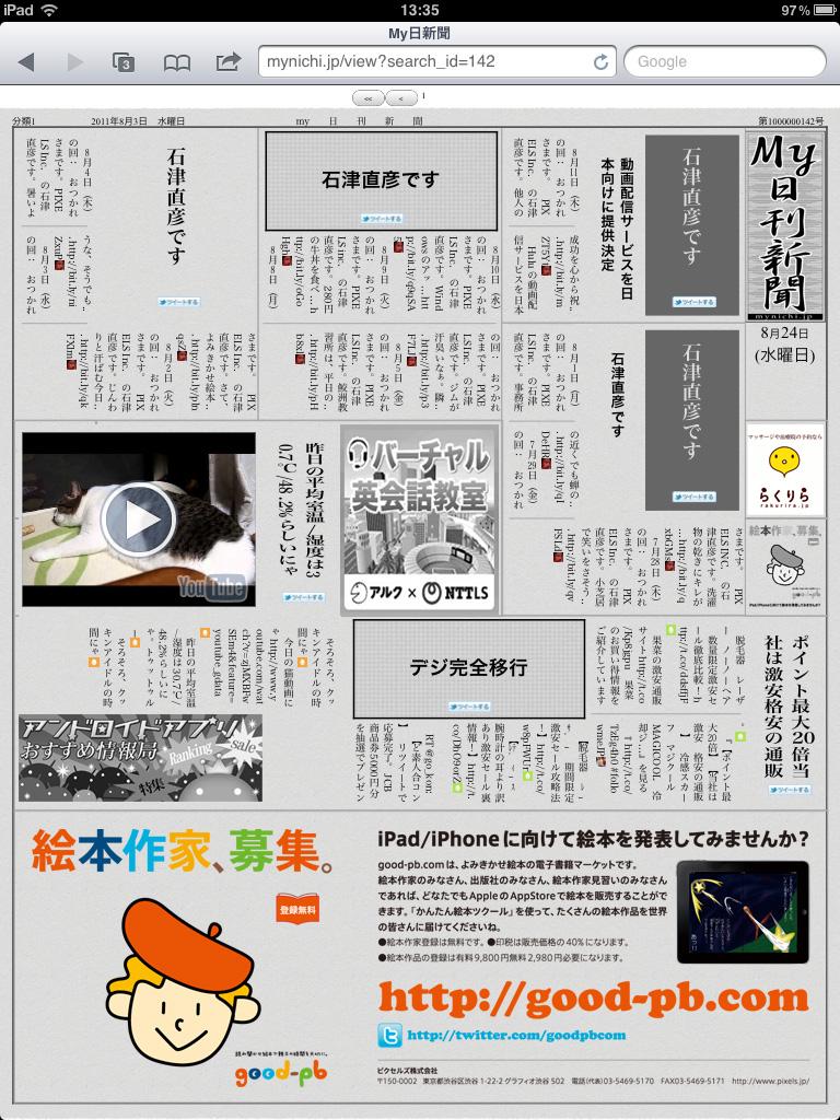 「My日刊新聞」による紙面例