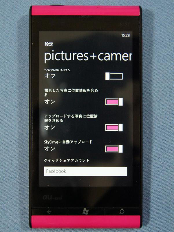 カメラで撮影した写真を自動的にアップロードすることも可能