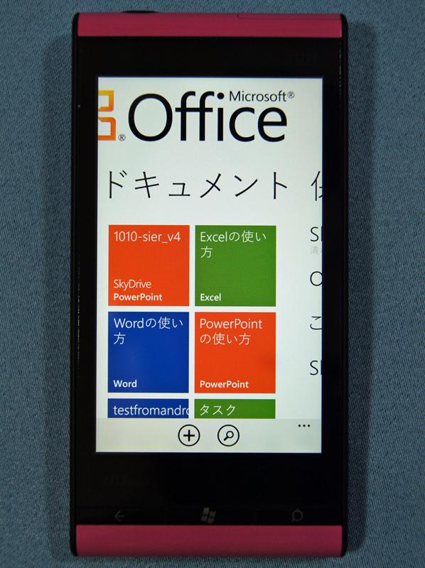 OfficeハブからWordやExcel、PowerPoint、Onenoteを利用可能