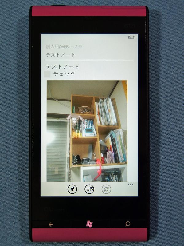 OneNoteを使って写真や文字などのメモをPCとシームレスに共有することもできる