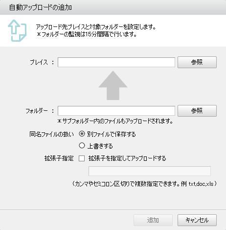 クオンプアップローダー設定画面