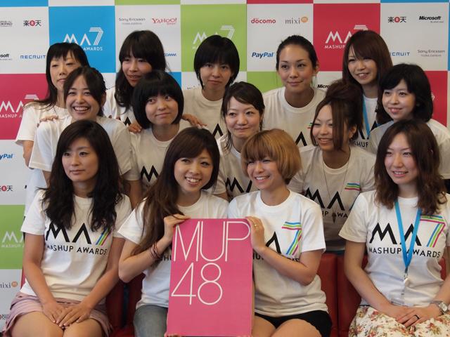 IT女子が結集した「MUP48」のみなさん