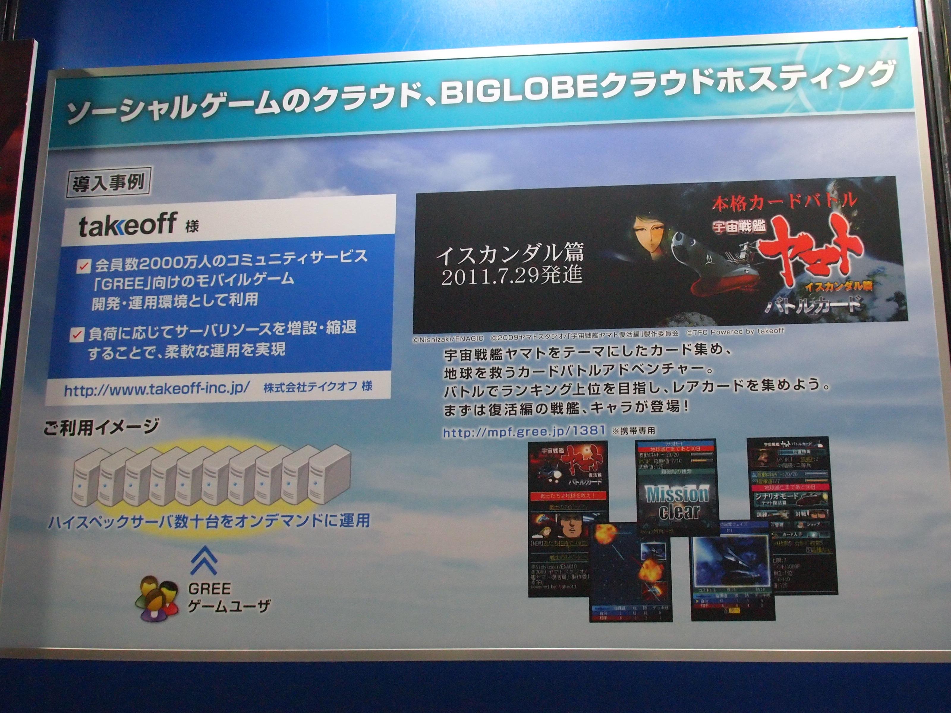 BIGLOBEのブースでは「宇宙戦艦ヤマト バトルカード」を運営する株式会社テイクオフの事例を紹介