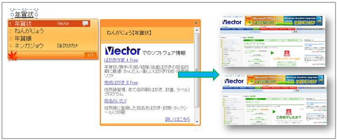 「Baidu IME for Vector」による変換候補の表示例