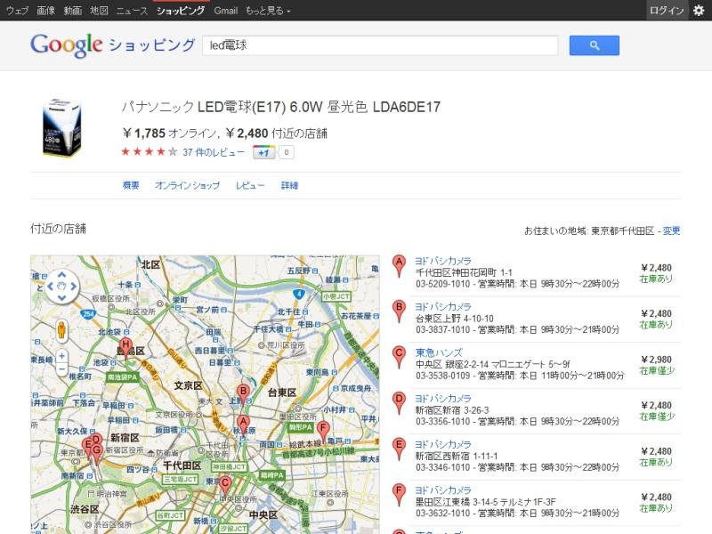 「Googleローカルショッピング」の検索例