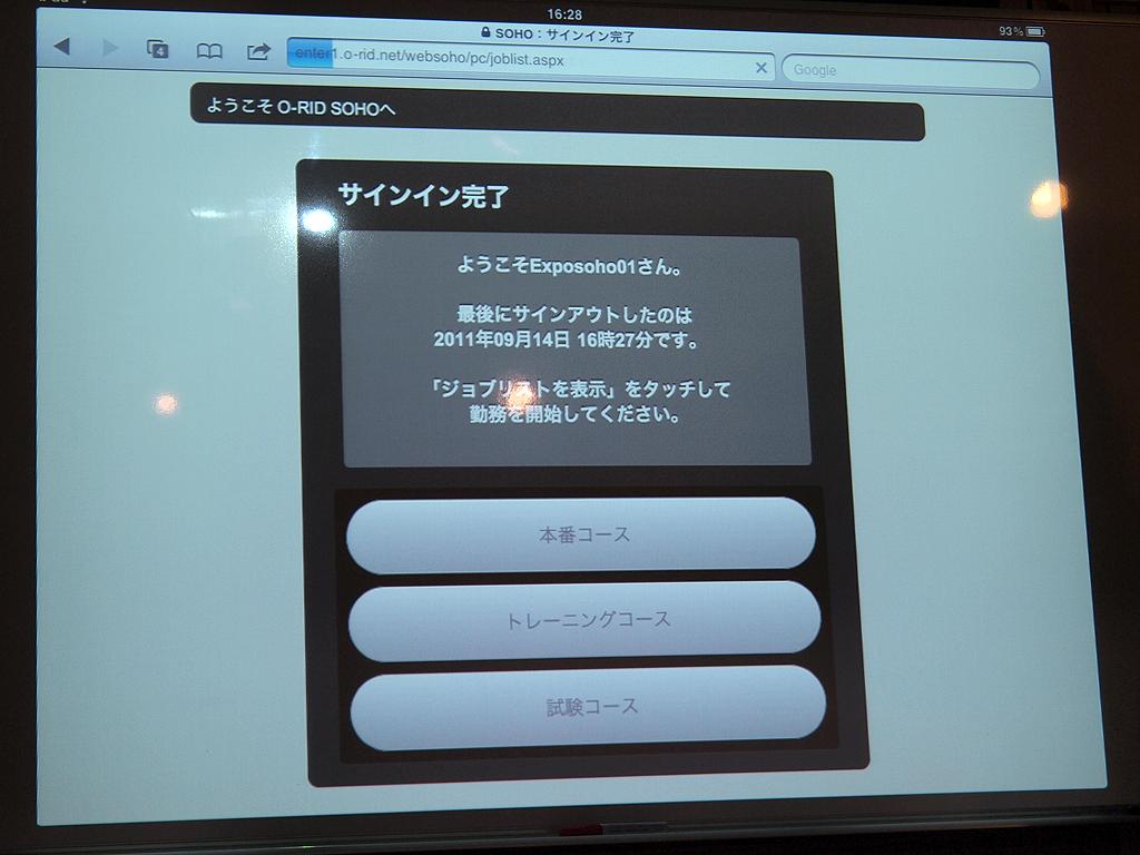 デジタルデータ化を行うオペレーターのメニュー画面。最初はトレーニングコースしか選択できず、試験をパスすれば仕事が請けられる
