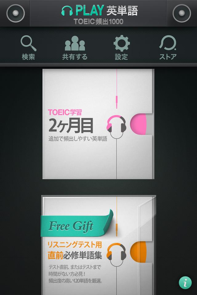 画面をスクロールすると、2ヶ月目とFree Giftが現れる